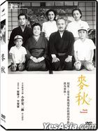 Early Summer (1951) (DVD) (Taiwan Version)