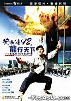 The Master (DVD) (Remastered) (Hong Kong Version)