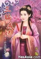 San Pian Cheng Fei  Juan Er  Xiao San Qing Jie Zhao