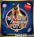 Empire of The No.1 Voice Vol.4 (2CD)