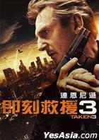 Taken 3 (2014) (DVD) (Taiwan Version)