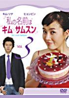 My Lovely SamSoon Vol.3 (Japan Version)