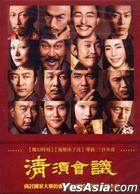 The Kiyosu Conference (2013) (DVD) (Taiwan Version)