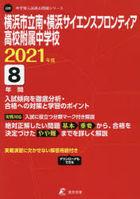 yokohamashiritsu minami yokohama saiensu furonteia koukou fuzoku 2021 chiyuugakubetsu niyuushi kako mondai shiri zu J 20