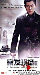 An Fa Xian Chang 3 (H-DVD) (End) (China Version)