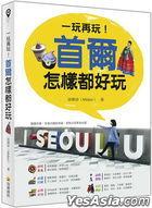 Yi Wan Zai Wan ! Shou Er Zen Yang Du Hao Wan ( Sui Shu Fu Zeng Shou Er Di Tie Lu Xian Tu + Qu Yu Jing Dian Di Tu + Wang Lu Di TuQR Code )