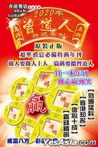 2020 Nian Zheng Pai Ceng Dao Ren Te Ma Nian Kan