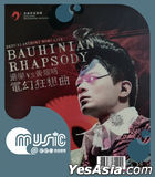 HKPO VS Anthony Wong Live: Bauhinian Rhapsody (3CD) (Reissue Version)