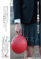 Houkago Lost (DVD)(Japan Version)