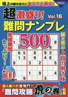 chiyougekimori nammon nampure gohiyaku 16 16 chiyougekimori nammon nampure 500 16 16 kosumitsuku mutsuku COSMIC MOOK