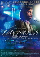 The Music of Silence (DVD) (Japan Version)