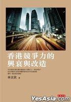 Xiang Gang Jing Zheng Li De Xing Shuai Yu Gai Zao