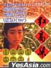 Red Sorghum (1987) (DVD) (Taiwan Version)