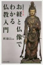 kara ban okiyou to butsuzou de wakaru butsukiyou niyuumon takarajimashiya shinshiyo 582