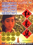 Red Sorghum (1987) (DVD) (Taiwan Version)