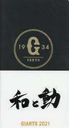 yomiuri jiyaiantsu ge mu daiari  2021