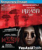 凶宅契約 (2019) + 凶鈴契約 (2017) (DVD) (雙電影限量版) (香港版)