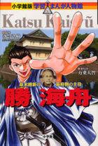 katsu kaishiyuu bakumatsu ishin no bakufugawa no shiyuyaku shiyougakukamban gakushiyuu manga jimbutsukan nihon 18