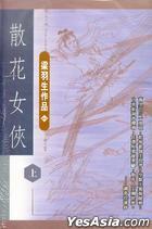 梁羽生 - 散花女俠(全二冊)
