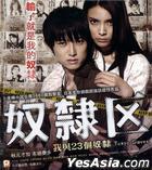 Tokyo Slaves (2014) (VCD) (Hong Kong Version)