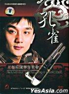 Wang Lei Sheng Solo Concert (China Version)