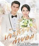 Jao Sao Jum Yorm (2018) (Ep. 1-16) (End) (Thailand Version)