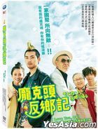 The Mohican Comes Home (2016) (DVD) (Taiwan Version)