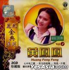 黃鳳鳳 - 麗風金典系列 Vol.2 (2CD) (マレーシア版)