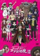Moretsu Uchu Pirates (DVD) (Vol.13) (Japan Version)