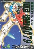 Mobile Suit Gundam 0079 (Vol.4)