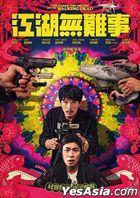 江湖無難事 (2019) (DVD) (台灣版)