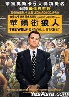 The Wolf of Wall Street (2013) (DVD) (Hong Kong  Version)