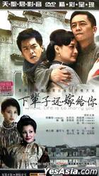 下辈子还嫁给你 (H-DVD) (经济版) (完) (中国版)