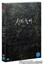 神と共に - 罪と罰 (2DVD) (通常版) (韓国版)
