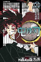 Demon Slayer: Kimetsu no Yaiba (Vol.20)