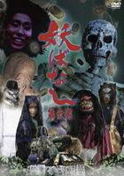 Ayakashi Banashi Vol.10 (Japan Version)