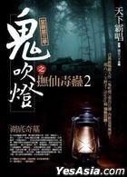 Gui Chui Deng Zhi Fu Xian Du Gu(2) Hu Di Qi Mu< Wan Jie Pian>