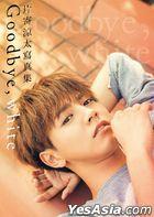 Katayose Ryota 1st Photobook - Goodbye, white