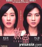 救命 (2004) (VCD) (香港版)