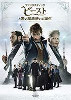 Fantastic Beasts: The Crimes Of Grindelwald  (DVD) (Japan Version)