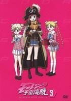 Moretsu Uchu Pirates (DVD) (Vol.9) (Japan Version)