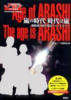 Age of ARASHI The age is ARASHI (Normal Edition)