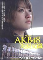 Documentary of AKB48 – No Flower Without Rain (DVD) (Taiwan Version)