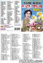 Jo Na Young, Hwang Jung Ja Trot Old 105 Songs USB