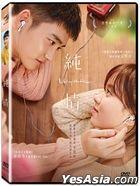 纯情 (2016) (DVD) (台湾版)