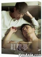 The Story of the Stone (2018) (DVD) (Taiwan Version)
