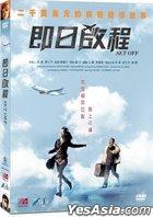即日启程 (DVD) (香港版)