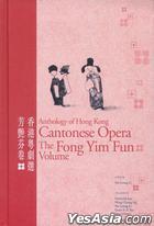 Anthology Of Hong Kong Cantonese Opera: The Fong Yim Fun Volume