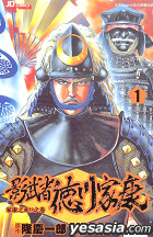 Kagemusha Tokugawa Ieyasu (Vol.1)