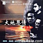 大地恩情 : 金山梦 (VCD) (完) (ATV剧集) (香港版)
